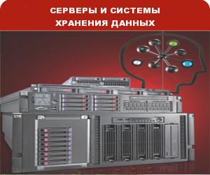 Серверы и системы хранения данных