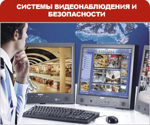 Системы безопасности и видеонаблюдения